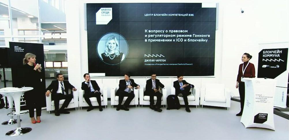 Международный юридический форум по цифровому праву «КриптоCреда»